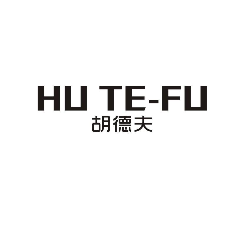 胡德夫,HUTEFU,HUTEFU