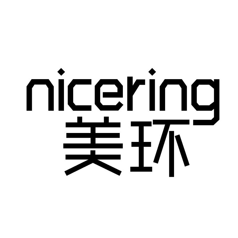 美环 NICERING
